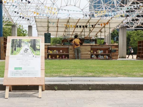 公開会議 都心の公園のプログラム (2015年第7回)