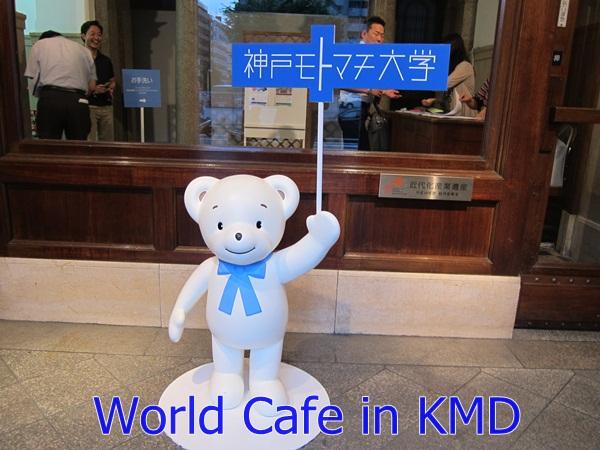 ワールドカフェ in 神戸モトマチ大学