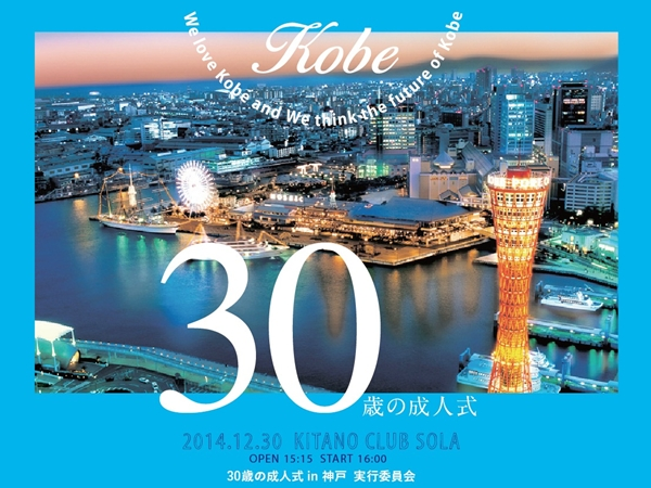 第1回 30歳の成人式 in 神戸