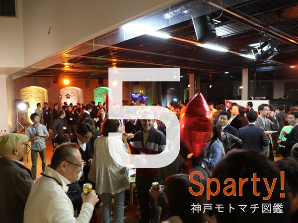 Sparty!(交流会) 第5回