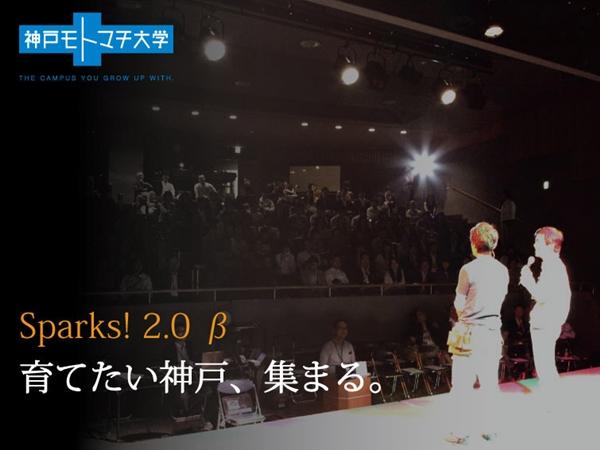 神戸モトマチ大学 Sparks! 2.0 β